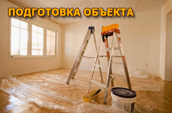 Подготовка объекта