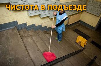 Чистота в подъезде