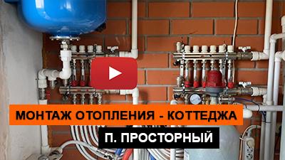 Монтаж котельной п. Просторный