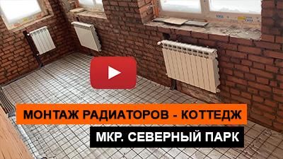 Радиаторы отопления - монтаж отопления в коттедже | ИНТЕРЬЕР