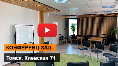 Ремонт и дизайн конференц зала | ИНТЕРЬЕР