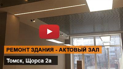 Офис - дизайн и ремонт здания - ИНТЕРЬЕР