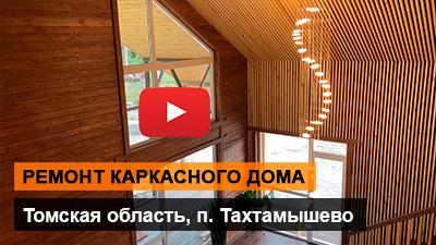 Ремонт каркасного дома - второй свет | ИНТЕРЬЕР