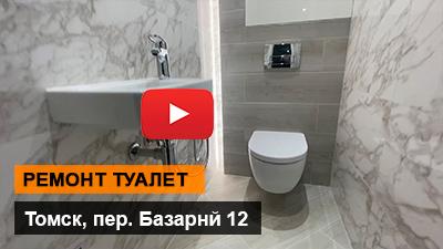 Туалет - Дизайн и ремонт квартиры под ключ | ИНТЕРЬЕР