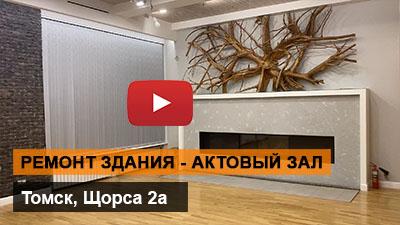 Актовый зал - дизайн и ремонт здания - ИНТЕРЬЕР