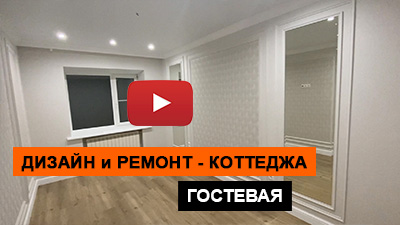 Гостевая спальня - дизайн и ремонт коттеджа | ИНТЕРЬЕР
