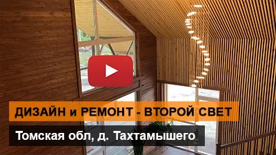 Ремонт и дизайн каркасного дома | ИНТЕРЬЕР