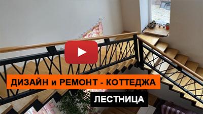 Лестница - дизайн и ремонт коттеджа | ИНТЕРЬЕР