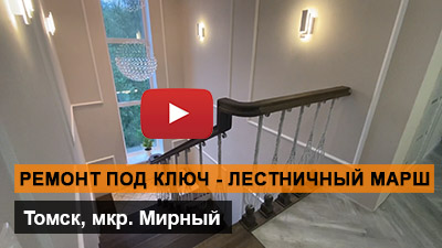Лестница - дизайн и ремонт коттеджа под ключ - ИНТЕРЬЕР