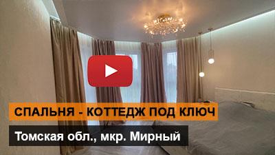Спальня - дизайн и ремонт коттеджа под ключ - ИНТЕРЬЕР