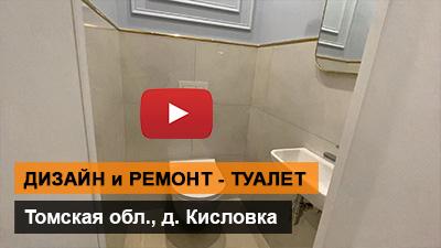 Туалет - дизайн и ремонт коттеджа | ИНТЕРЬЕР