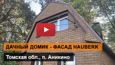 Строим дачный домик - фасадная система HAUBERK - ИНТЕРЬЕР