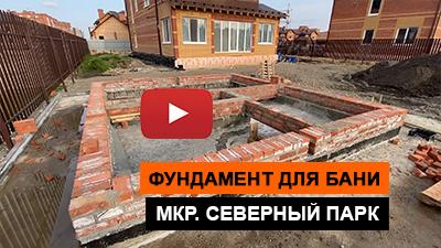 Строительство фундамента на баню