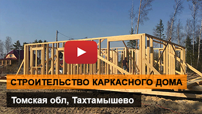 Процесс строительство каркасного ома