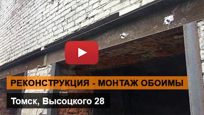 Монтаж обоимы - реконструкция здания - ИНТЕРЬЕР