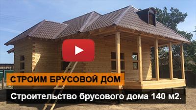 Строительство брусового дома 140 м2