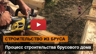 Процесс строительства из бруса | ИНТЕРЬЕР