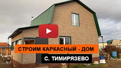 Строительство каркасного дома с фасадной системой HAUBERK - ИНТЕРЬЕР