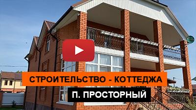 Строительство кирпичного коттеджа п. Просторный