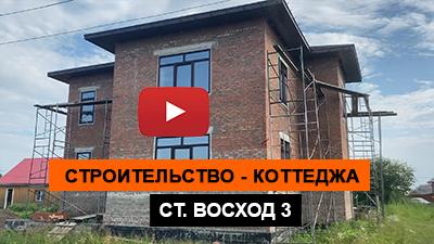 Строительство кирпичного дома ст. Восход 3