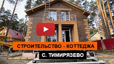 Строительство лестницы п. Тимирязево
