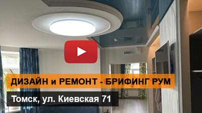 Дизайн и ремонт офиса - кабинет для йоги | ИНТЕРЬЕР