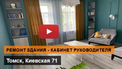Кабинет директора - дизайн и ремонт под ключ - ИНТЕРЬЕР