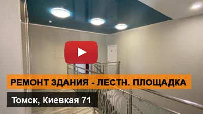 Дизайн и ремонт лестничный площадке