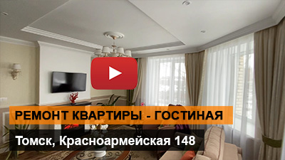 Гостиная - Дизайн и ремонт под ключ Томск, Красноармейская 148