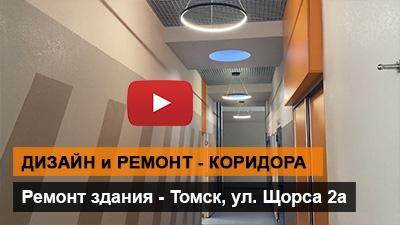 Коридор - дизайн и ремонт здания | ИНТЕРЬЕР