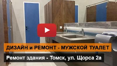 Мужской туалет - дизайн и ремонт здания