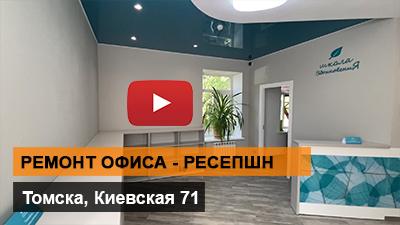 Ремонт и дизайн офиса - ресепшн