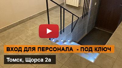 Вход для персонала - дизайн и ремонт здания - ИНТЕРЬЕР