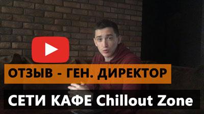 Отзыв - ремонт кафе Chillout Zone